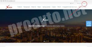 Официальный сайт Launch Easydiag