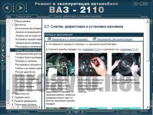 ВАЗ 2110, ВАЗ 2111, ВАЗ 2112. Руководство по эксплуатации и техническому обслуживанию и ремонту автомобилей