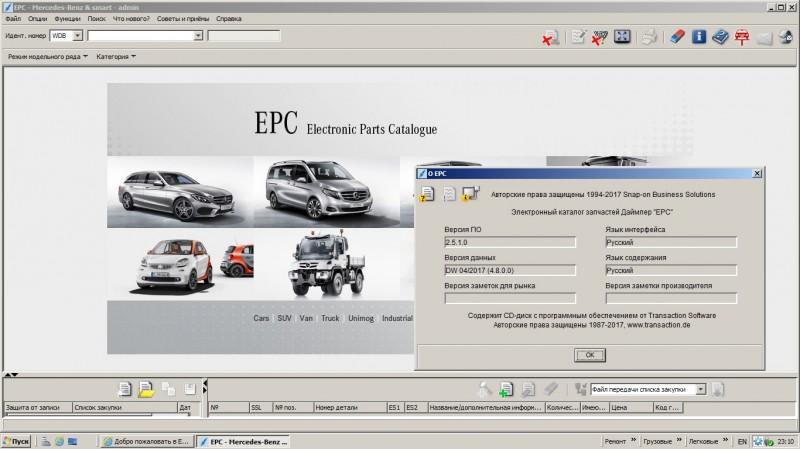 Mercedes-Benz EPC 2017-02 (VirtualBox/VMware) [Multi + RUS]