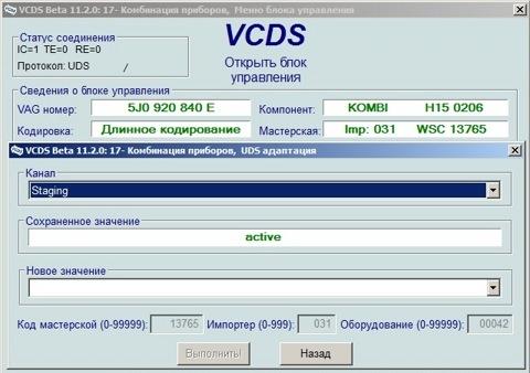 Как настроить тест стрелок с помощью VAG-COM VCDS