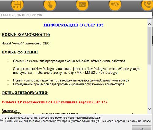 Программа Renault CAN Clip 185