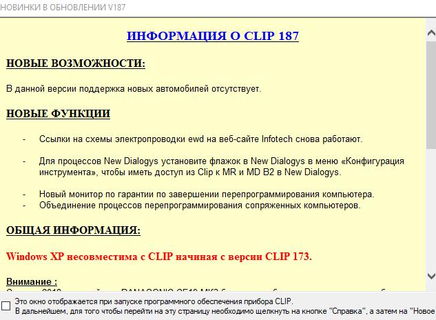Программа Renault CAN Clip 187 [2019]