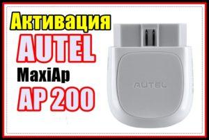 Активация всех марок Autel ap200 и сколько они работают?